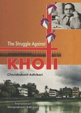 The Struggle Against Khoti
