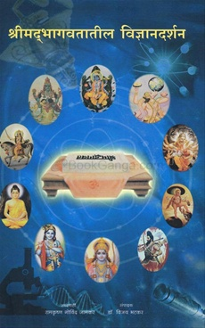 Shrimadbhagavatatil Vidnyandarshan