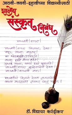 Shaley Sanskrut Nibandh