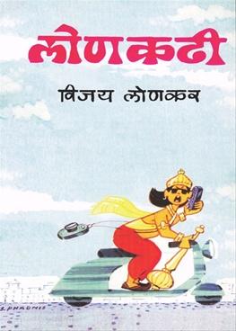 Lonkadhi
