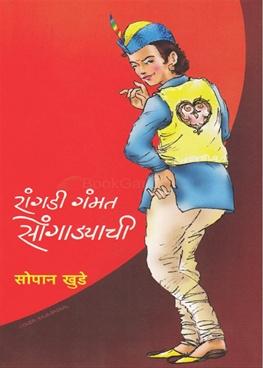 Rangadi Gammat Songadyachi