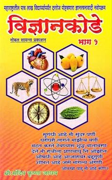 Vidnyankode Bhag 1