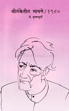 Shreelanketil Bhashane : 1980