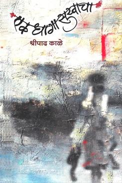 Ek Dhaga Sukhacha