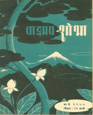 वाङ्मय शोभा ( मार्च १९५५ )