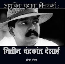 Adhunik Yugacha Vishwakarma : Nitin Chandrakant Desai (Hard Cover)