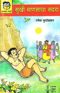Sukhi Manasacha Sadra