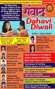 Dahavi Diwali 2015 ( English Medium )