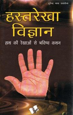 Hastarekha Vidnyan (Hindi)