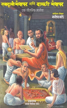 रामदासी मोक्षपट आणि वारकरी मोक्षपट