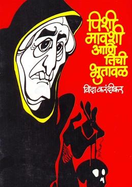 Pishi Mavashi Ani Tichi Bhutavala