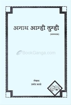 Anath Amhi Tumhi...