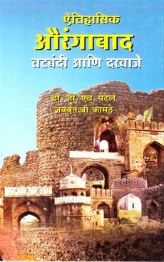 Aitihasik Aurangabad Tatbandi Ani Darvadje
