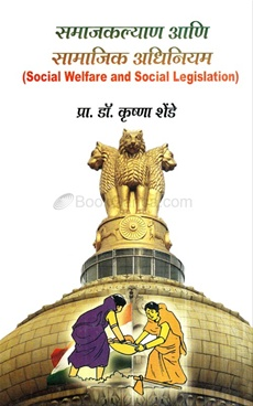 Samajkalyan Ani Samajik Adhiniyam