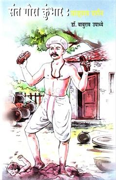 Sant gora kumbhar : vadmay darshan