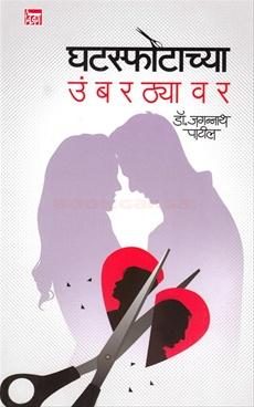 Ghatsphotachya Umbarthyavar