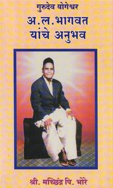 A. L. Bhagvat Yanche Anubhav