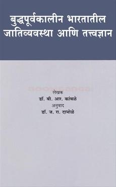 बुद्धपुर्वकालीन भारतातील जातीव्यवस्था आणि तत्वज्ञान