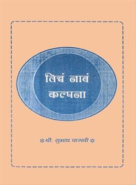 Ticha Nav Kalpana