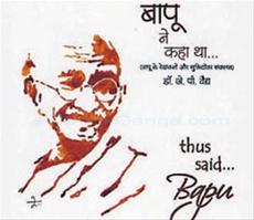 Bapu Ne Kaha Tha....