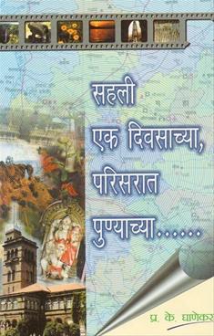 Sahali Ek Divasachya Parisarat Punyachya
