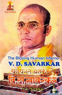 The Blazing Human Inferno : V. D. Savarkar