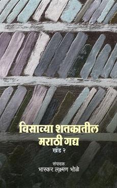 Visavya Shatkatil Marathi Gadya (Khand -2)