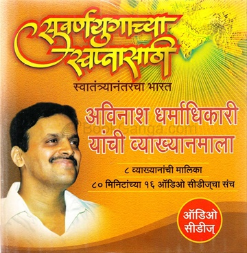 Suvarnayugachya Swapnasathi : Swatantryanantarcha Bharat (16 Audio CDs - Sanch)