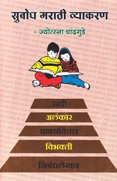 Subodh Marathi Vyakran