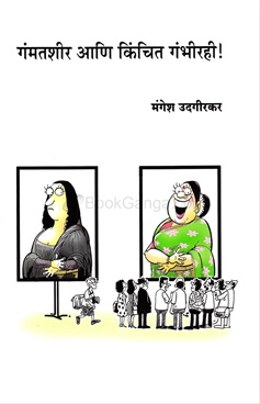 Gamtishir Ani Kinchit Gambhirahi