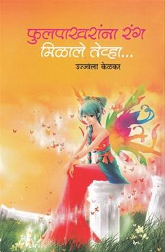 Fulpakharanna Rang Milale Tevha