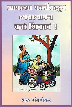 Aapalya Patnikadun Vyavsthapan kase shikav !