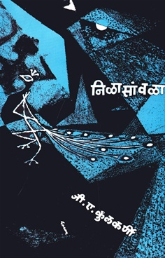 Nilasawala