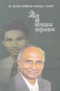 Jeta Mi Bhagyavan Kartutvan