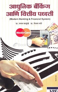 Adhunik Banking Ani Vittiya Padhatti