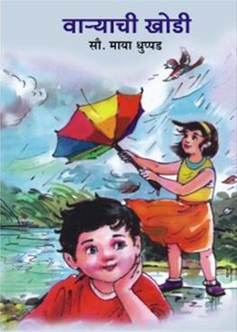 Varyachi khodi