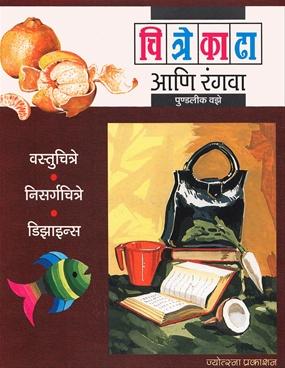 Chitre Kadha Ani Rangava