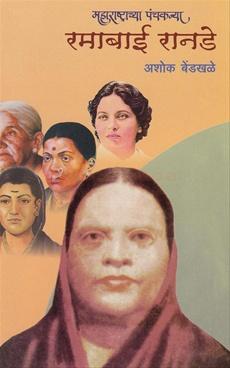 Maharashtrachya Panchakanya Ramabai Ranade