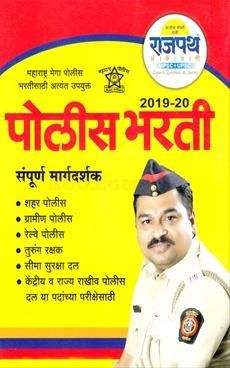Police Bharati 2019-20