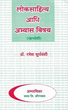 Loksahitya Ani Abhyas Vishay