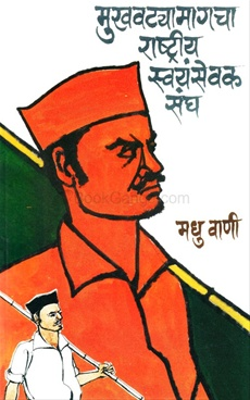 Mukhavatyamagacha Rashtriy Swayasevak Sangh