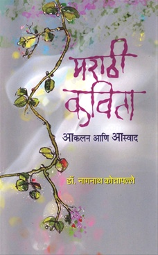 Marathi Kavita Aklan Ani Aswad