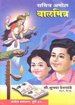 Sachitra Amol Balmitra