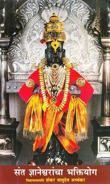 Sant Dnyaneshwarancha Bhaktiyog Khand 1