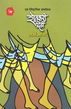 Shetkari Dindi