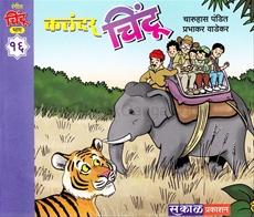 Chintoo Bhag 16