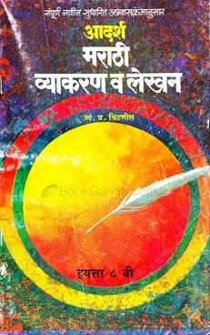 Adarsh Marathi Vyakran V Lekhan Eyatta 8 Vi