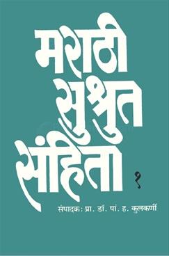 Marathi Sushrut Sanhita 1