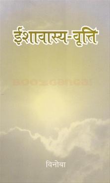 Ishawasya - Vrutti