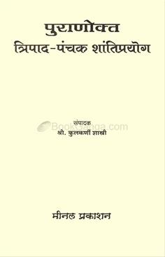 Puranokt Tripad Panchak Shantiprayog
